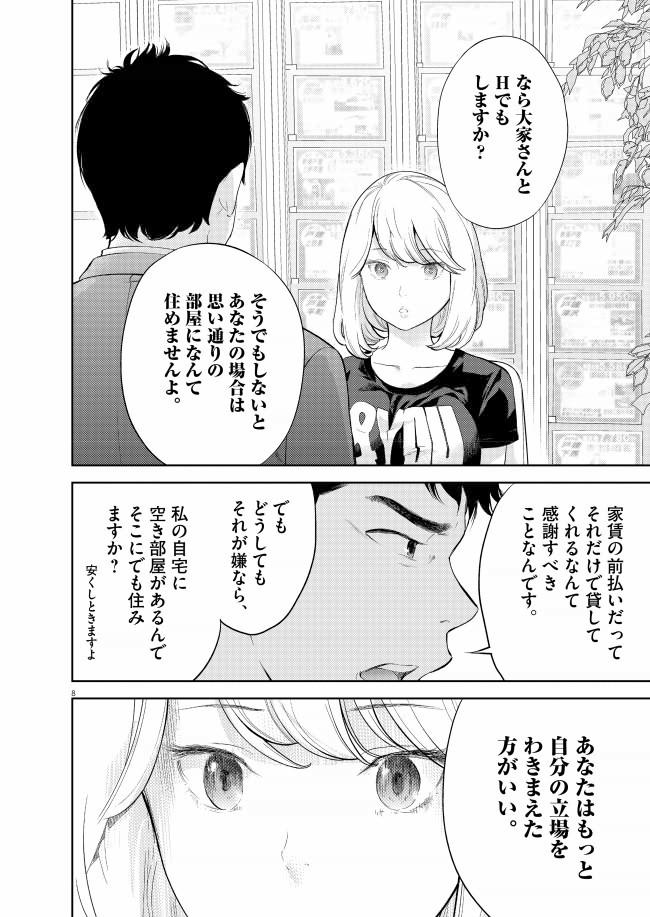 『ガイシューイッショク!』【無料公開】第1話8ページ目画像