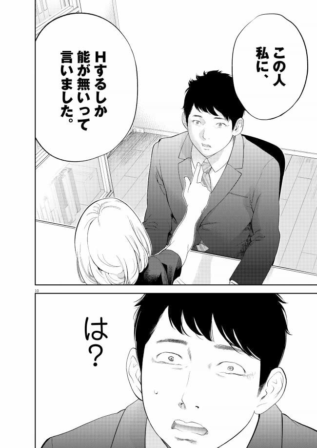 『ガイシューイッショク!』【無料公開】第1話10ページ目画像