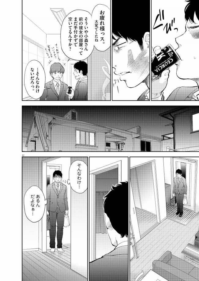 『ガイシューイッショク!』【無料公開】第1話12ページ目画像