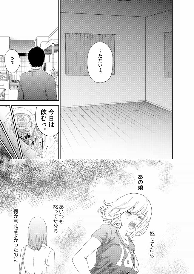 『ガイシューイッショク!』【無料公開】第1話13ページ目画像
