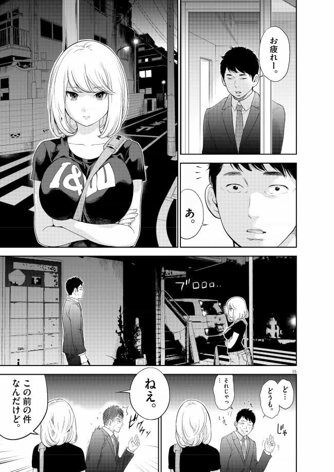 『ガイシューイッショク!』【無料公開】第1話15ページ目画像