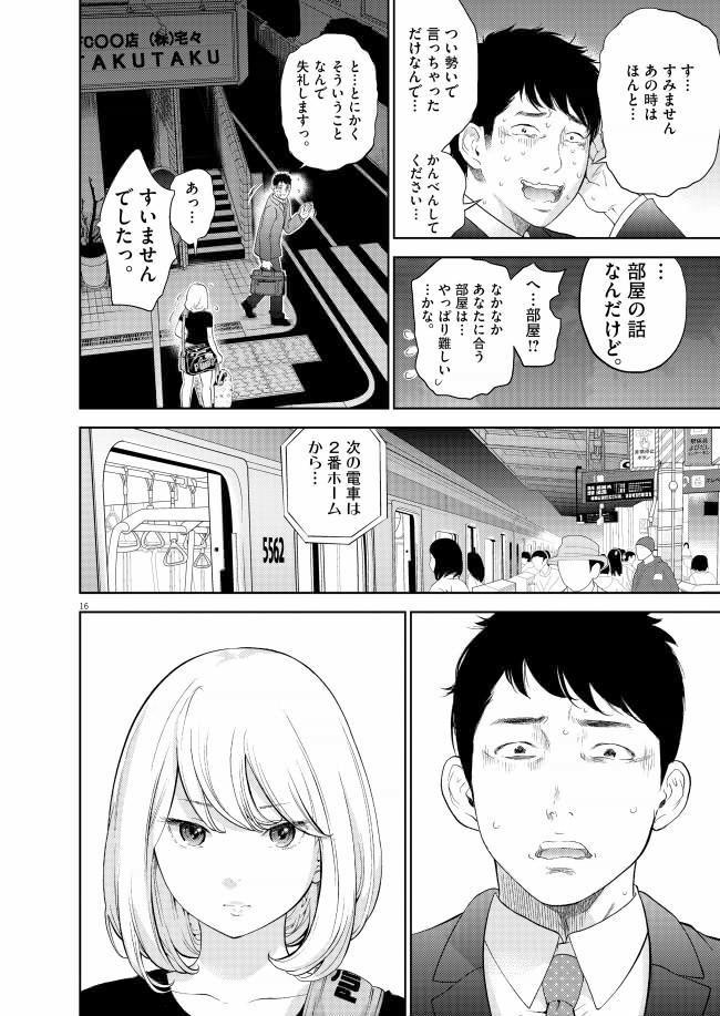 『ガイシューイッショク!』【無料公開】第1話16ページ目画像