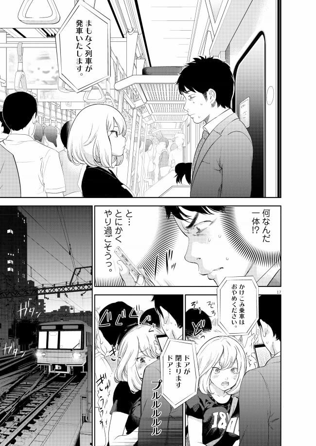 『ガイシューイッショク!』【無料公開】第1話17ページ目画像
