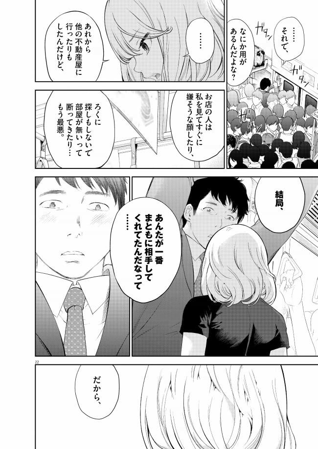 『ガイシューイッショク!』【無料公開】第1話22ページ目画像