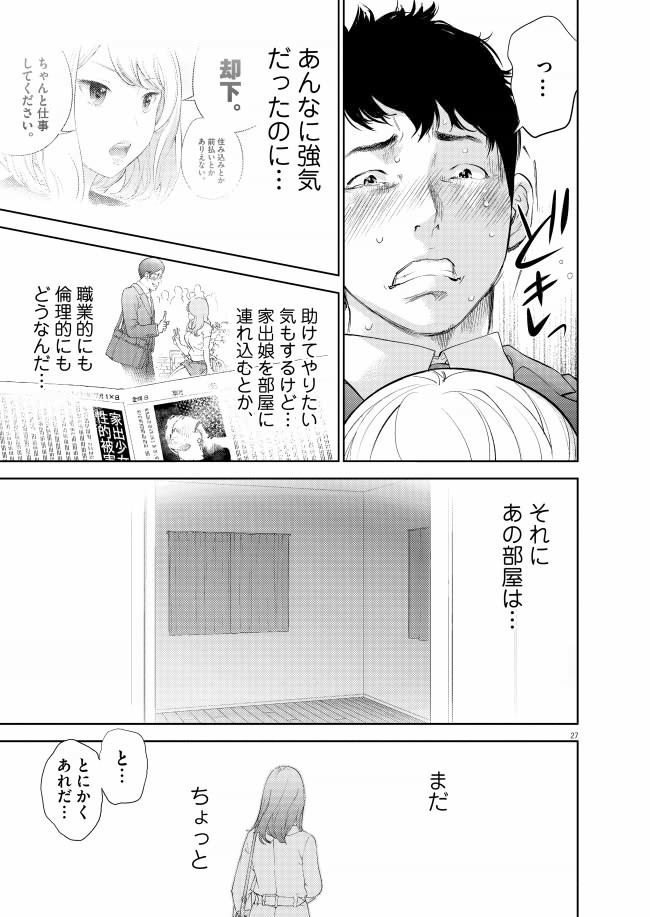 『ガイシューイッショク!』【無料公開】第1話27ページ目画像