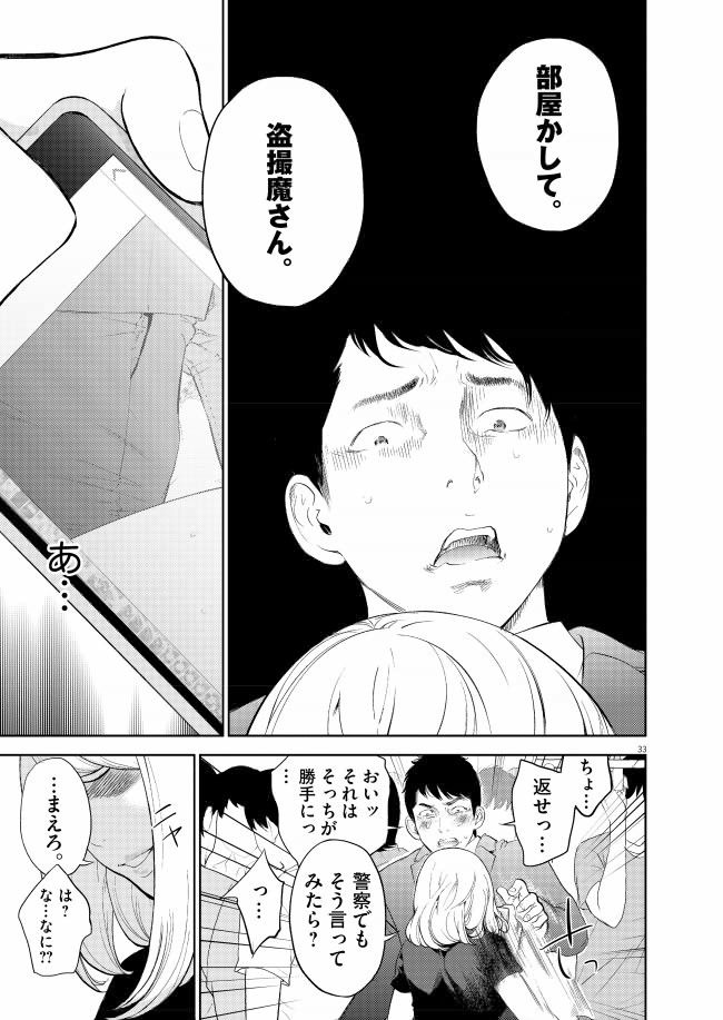 『ガイシューイッショク!』【無料公開】第1話33ページ目画像
