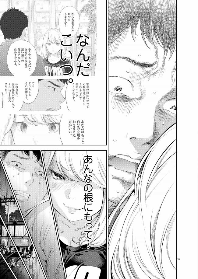 『ガイシューイッショク!』【無料公開】第1話35ページ目画像