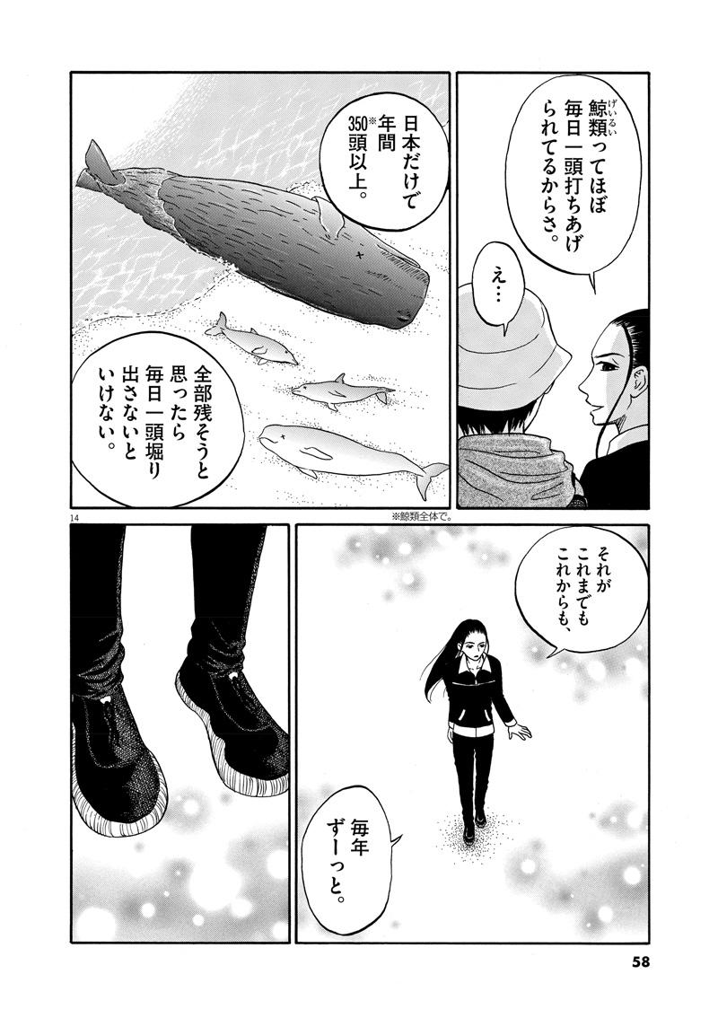 【へんなものみっけ!】1ページ目画像