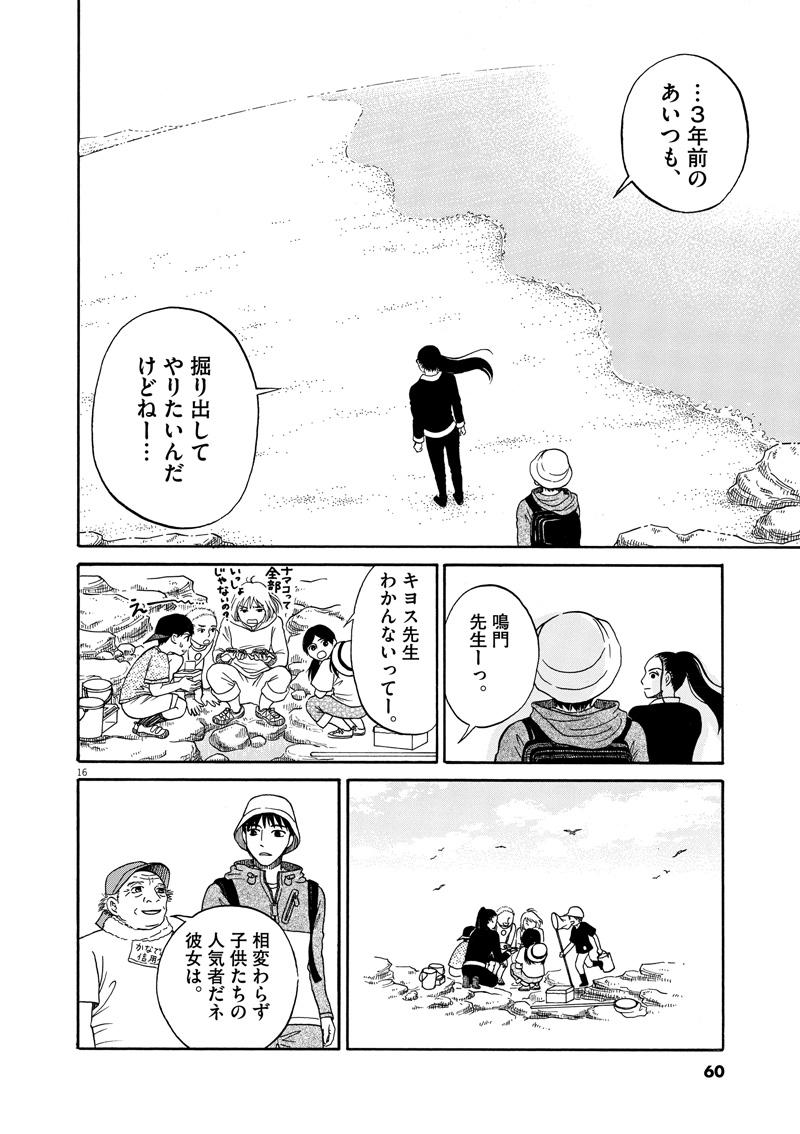 【へんなものみっけ!】3ページ目画像