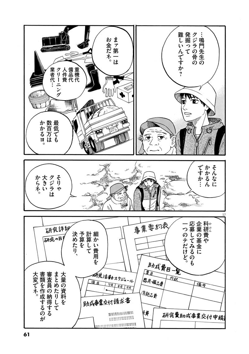 【へんなものみっけ!】4ページ目画像