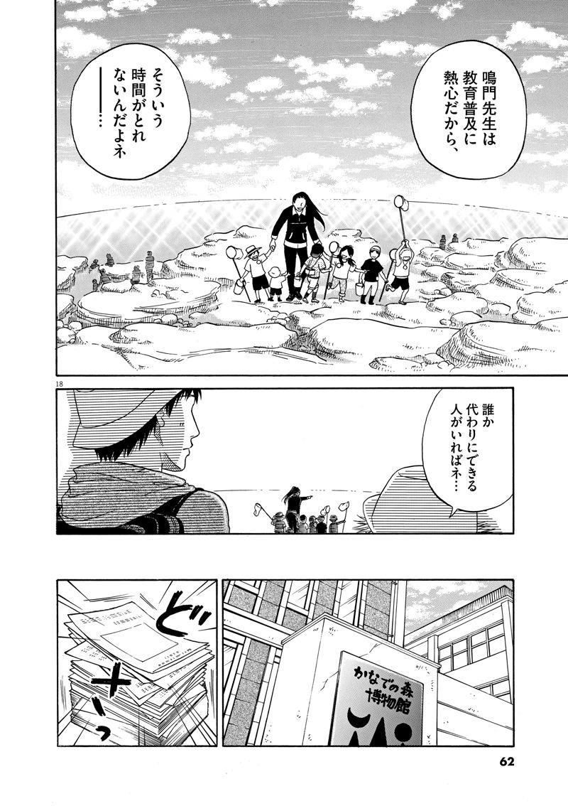 【へんなものみっけ!】5ページ目画像