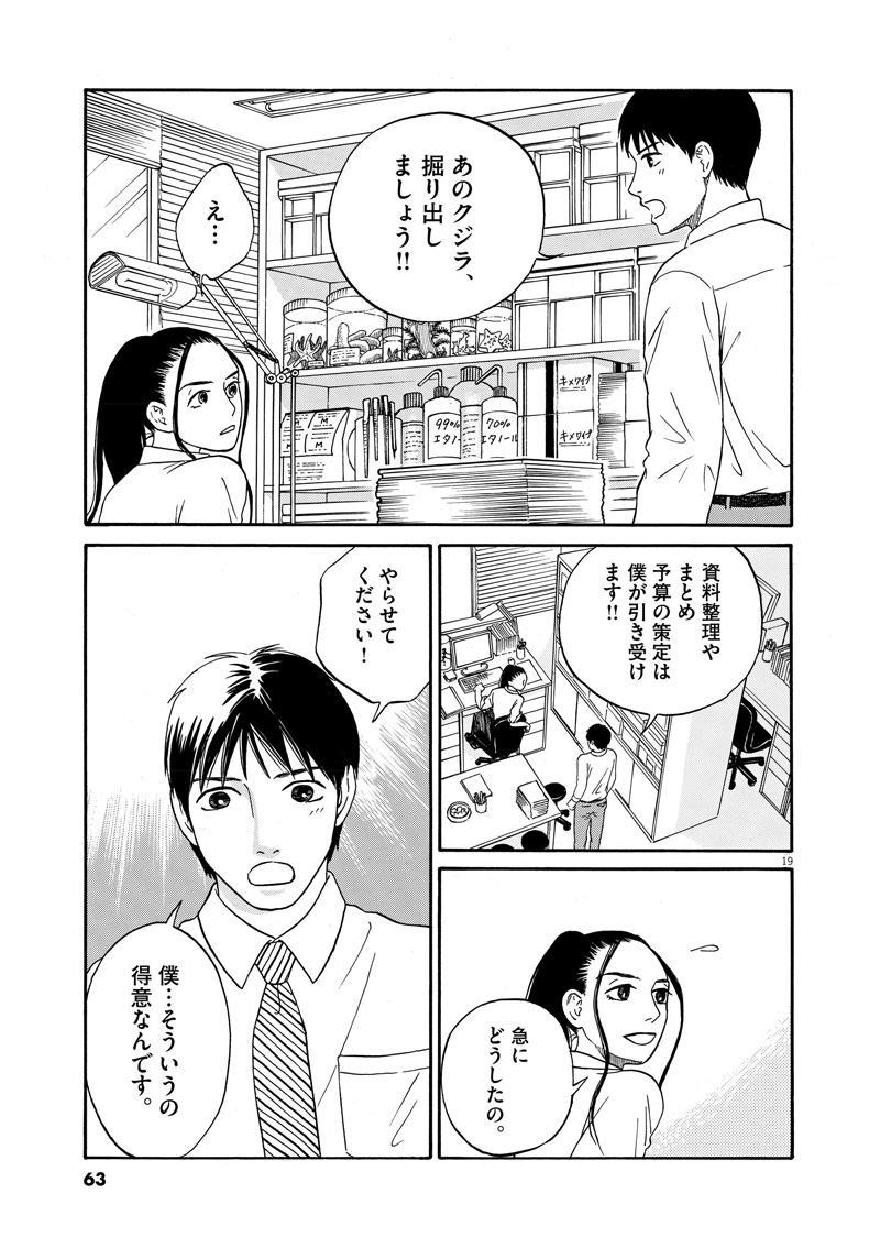 【へんなものみっけ!】6ページ目画像