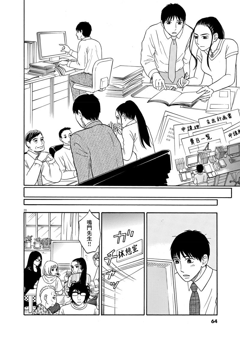 【へんなものみっけ!】7ページ目画像
