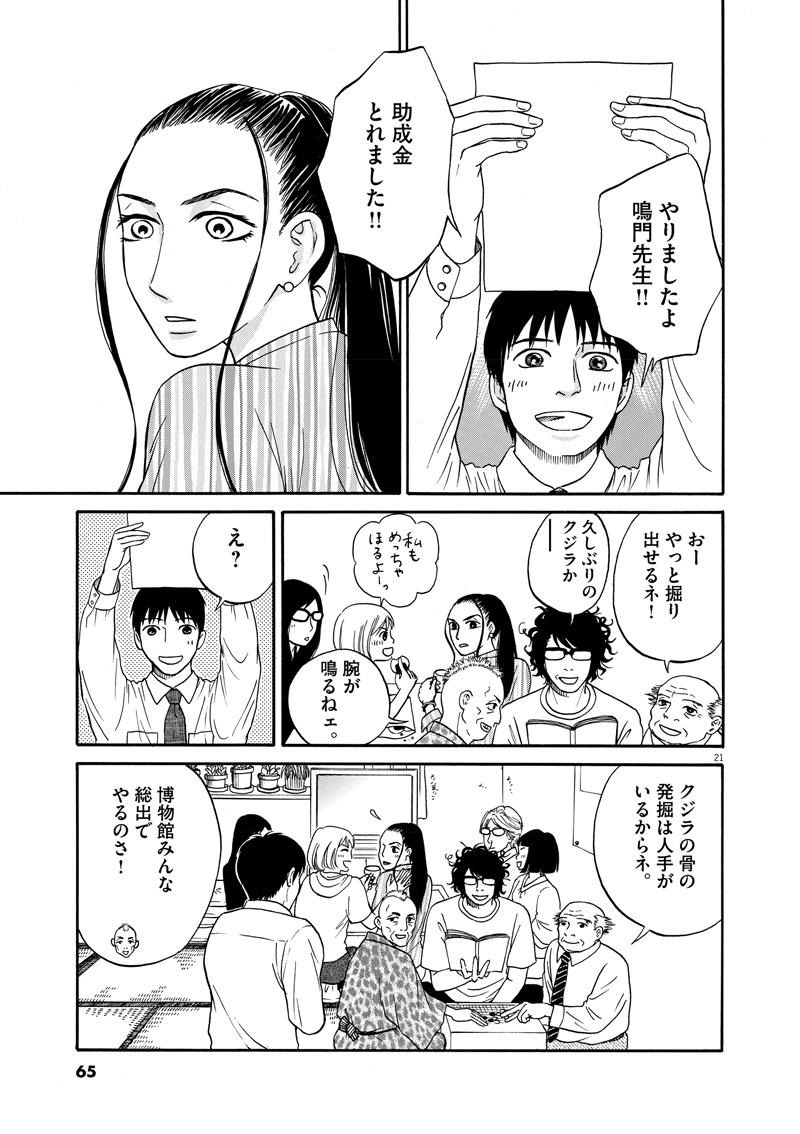 【へんなものみっけ!】8ページ目画像