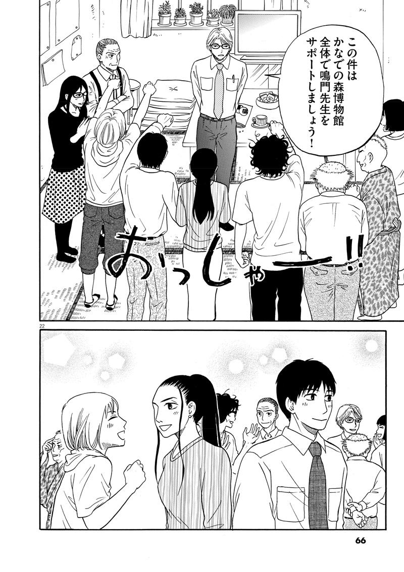 【へんなものみっけ!】9ページ目画像