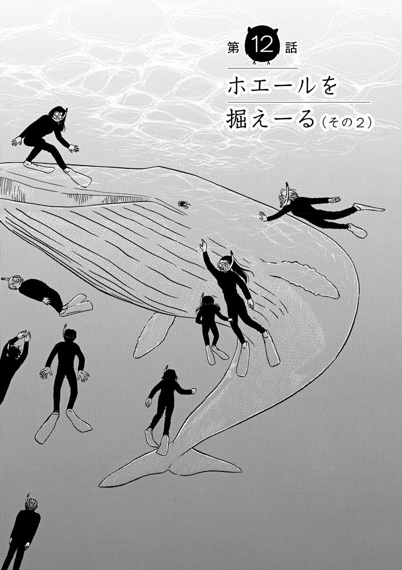 【へんなものみっけ!】10ページ目画像