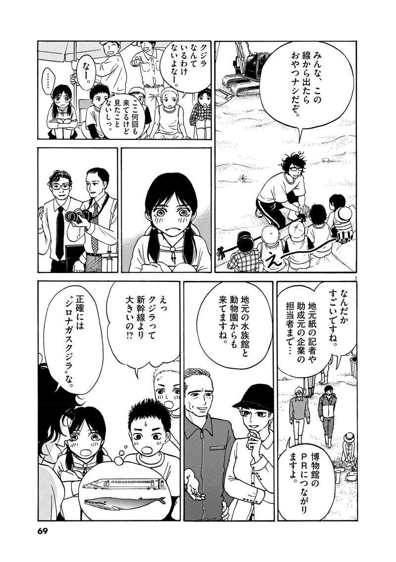【へんなものみっけ!】12ページ目画像