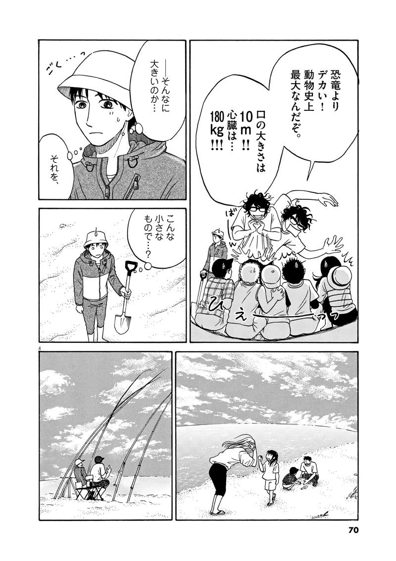 【へんなものみっけ!】13ページ目画像
