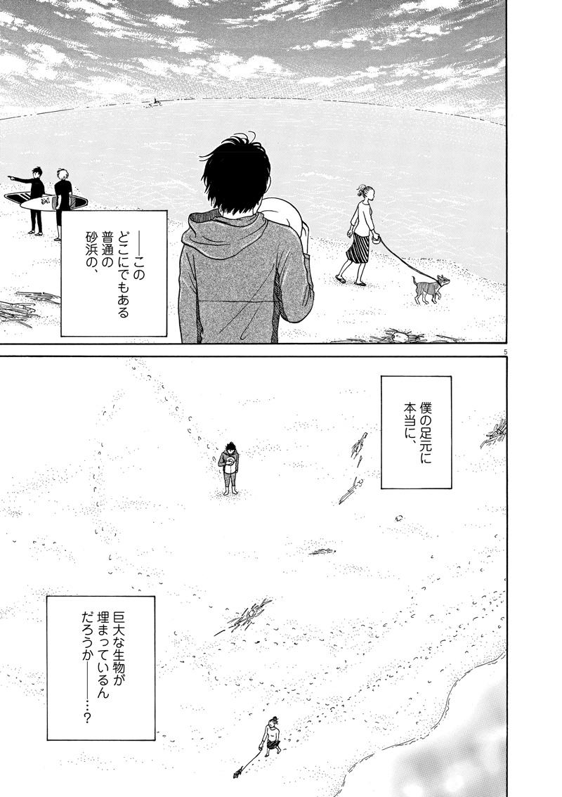 【へんなものみっけ!】14ページ目画像