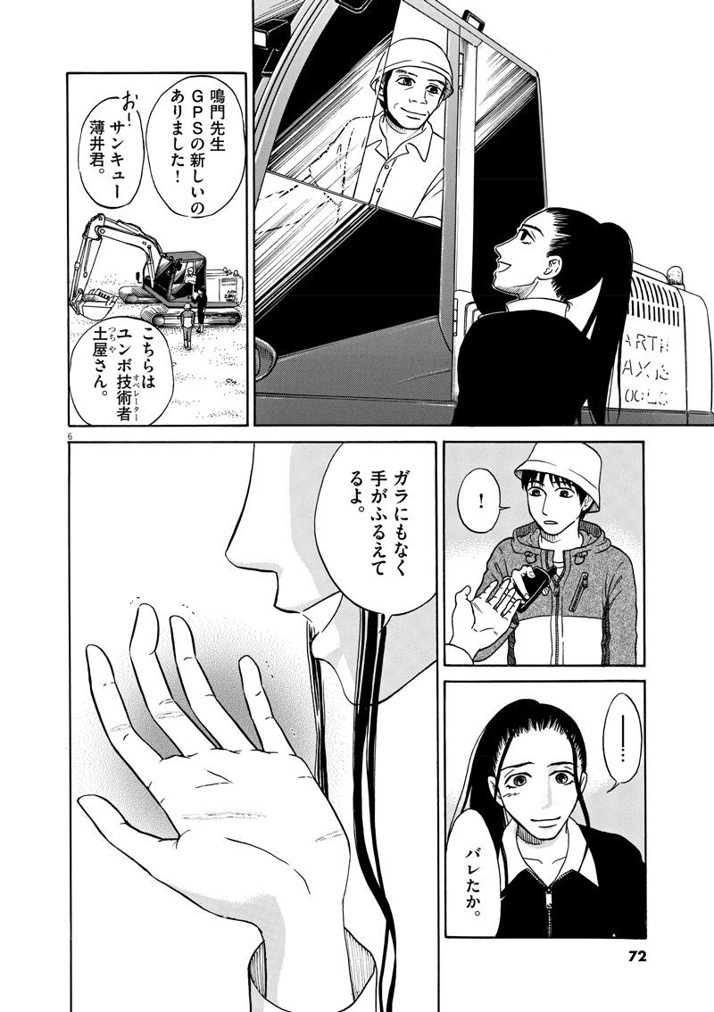 【へんなものみっけ!】15ページ目画像