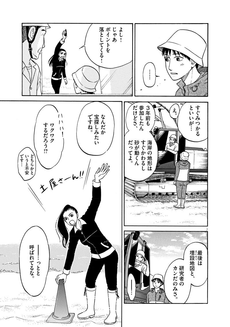 【へんなものみっけ!】16ページ目画像