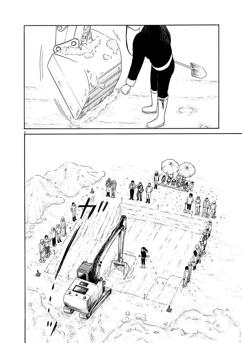 【へんなものみっけ!】17ページ目画像