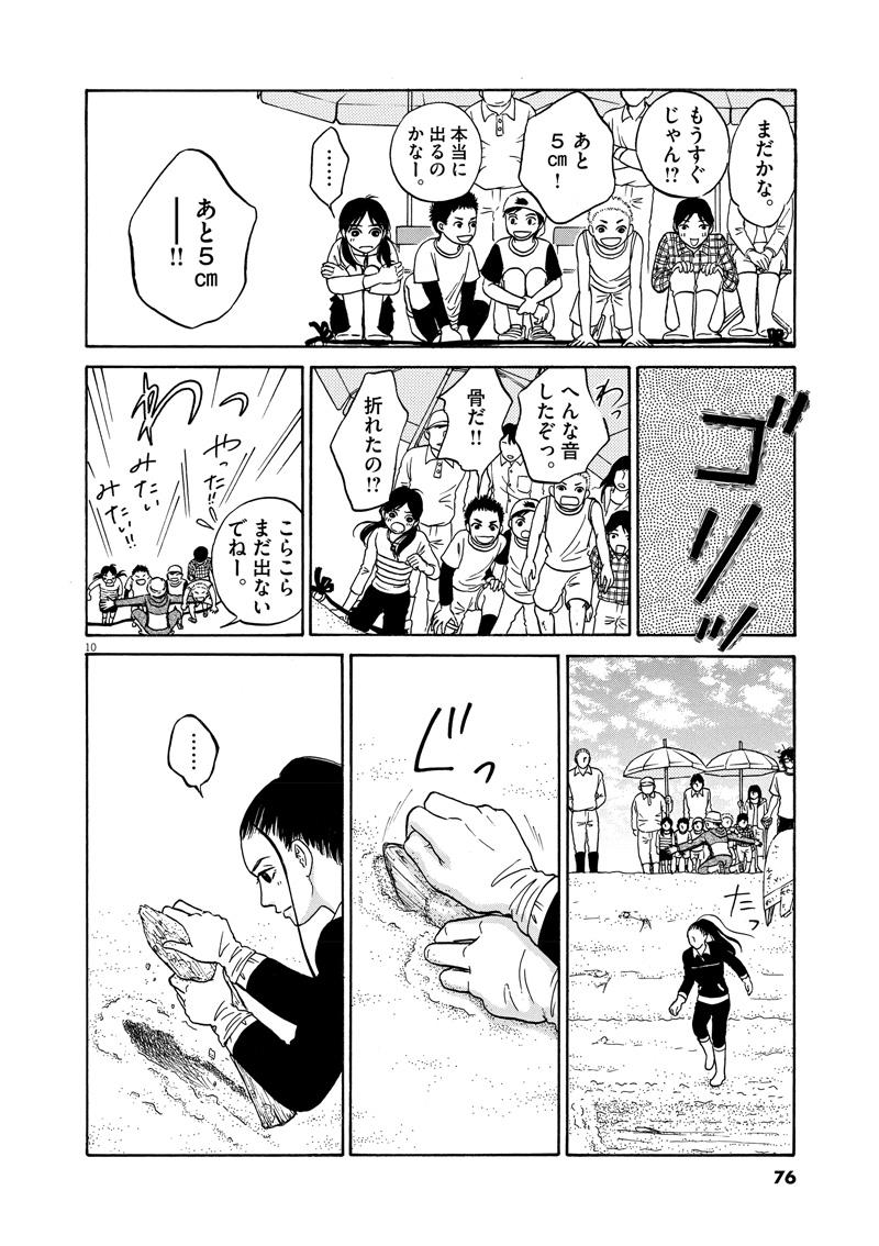 【へんなものみっけ!】19ページ目画像