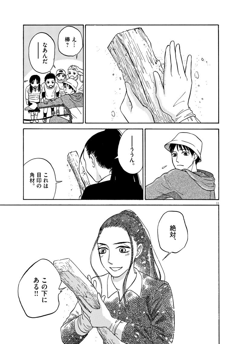 【へんなものみっけ!】20ページ目画像