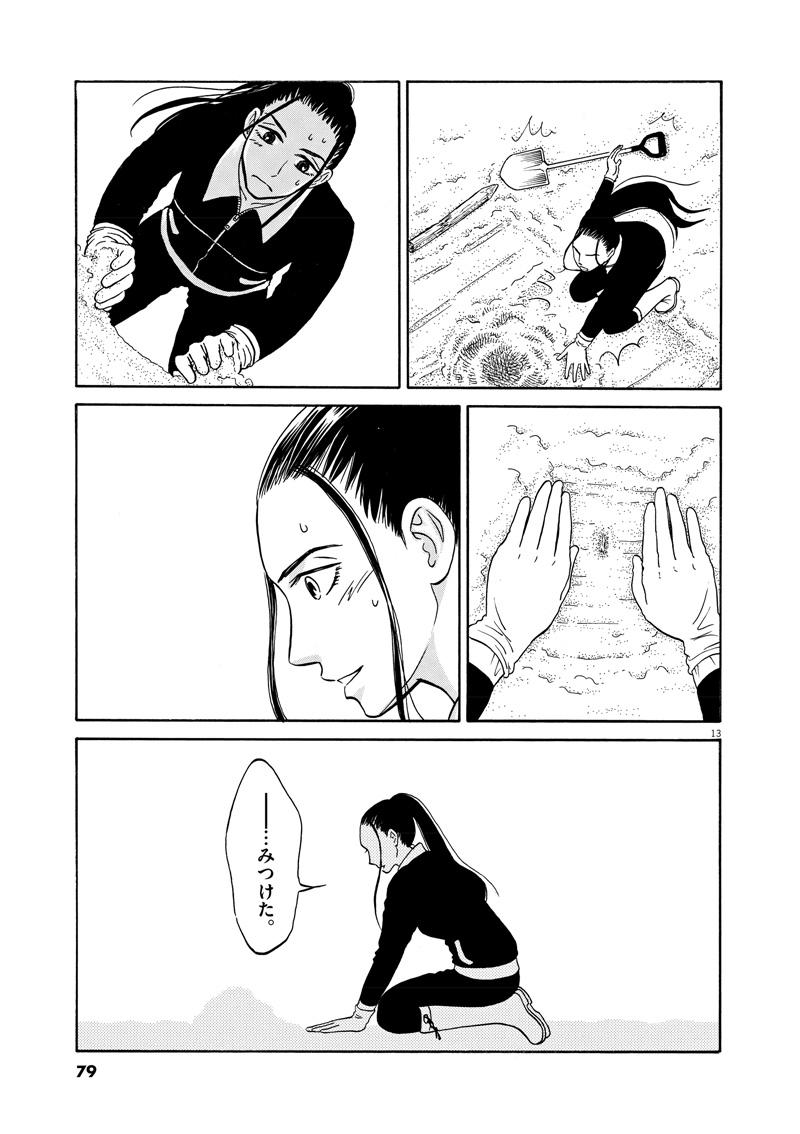 【へんなものみっけ!】22ページ目画像
