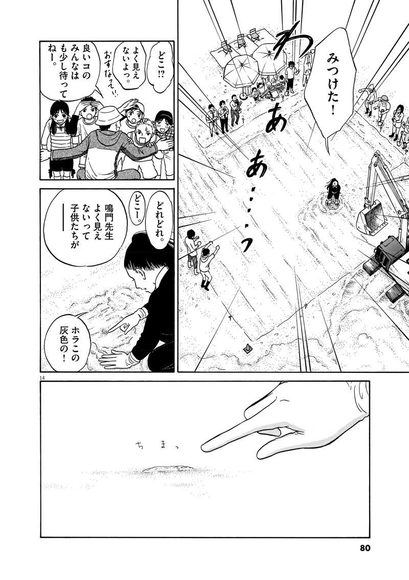 【へんなものみっけ!】23ページ目画像