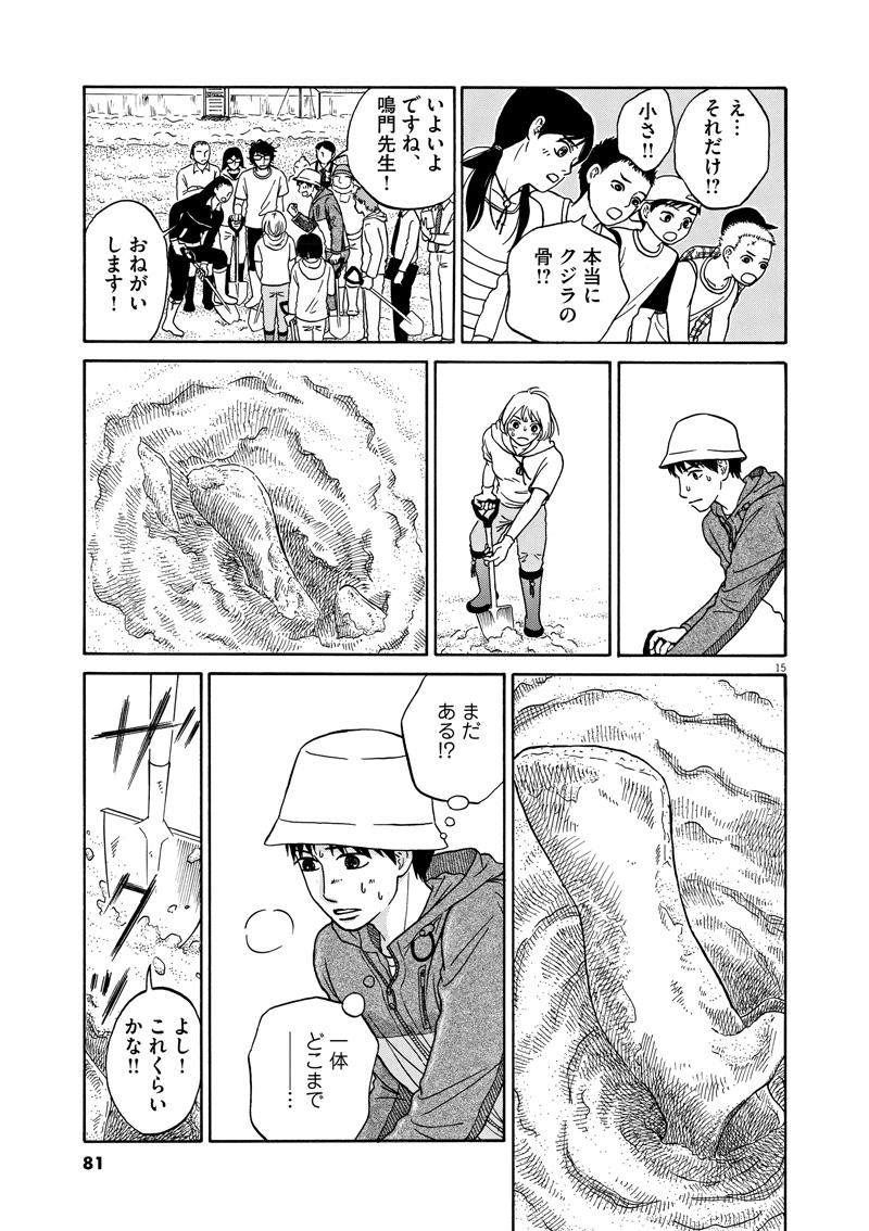 【へんなものみっけ!】24ページ目画像
