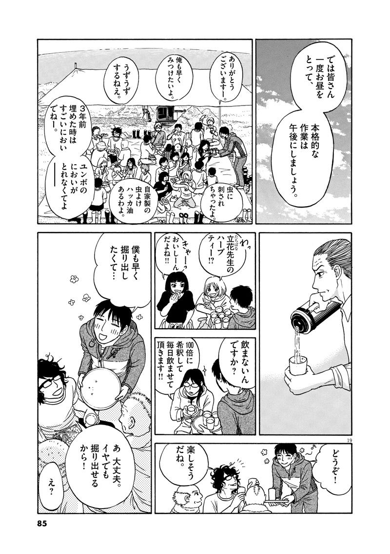 【へんなものみっけ!】28ページ目画像