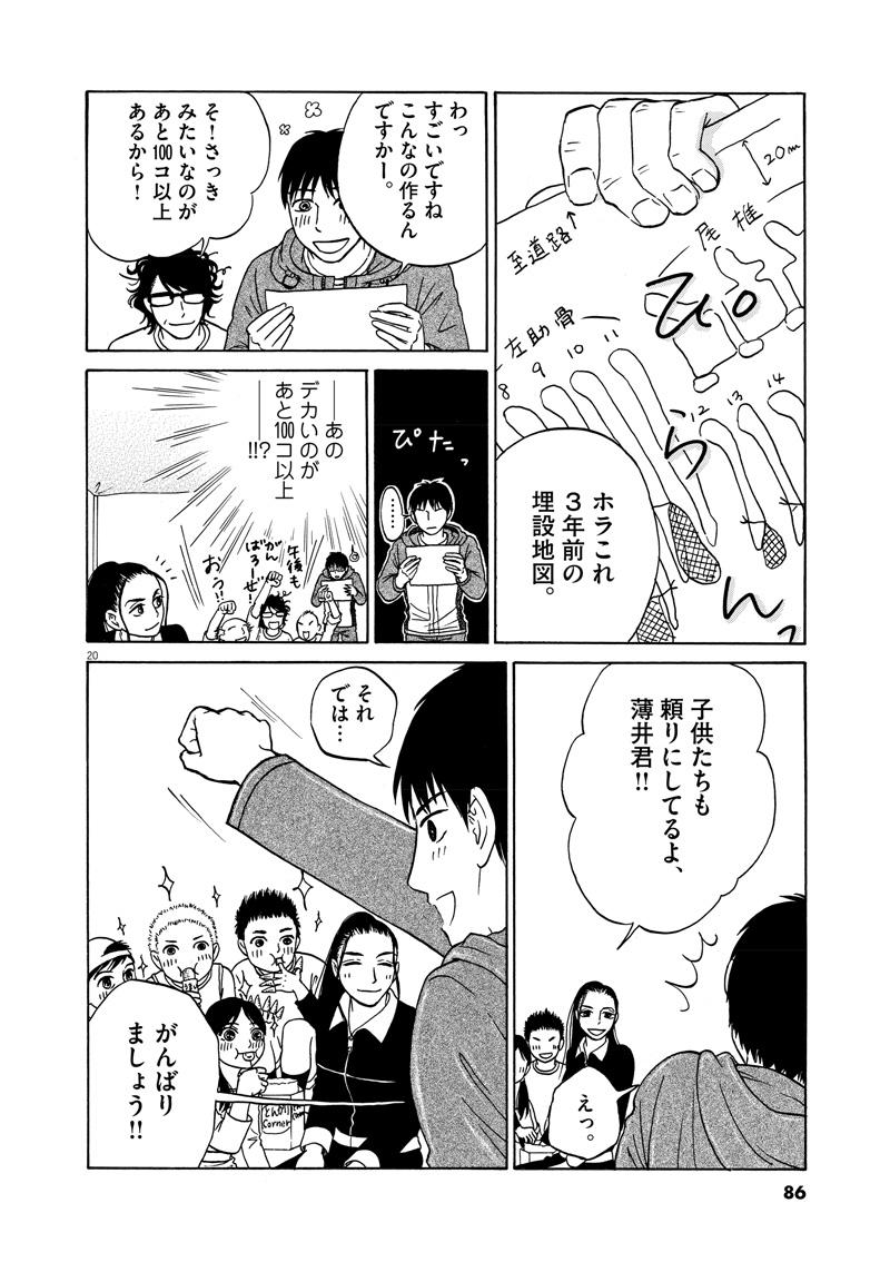 【へんなものみっけ!】29ページ目画像