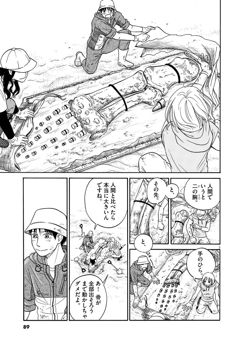 【へんなものみっけ!】32ページ目画像