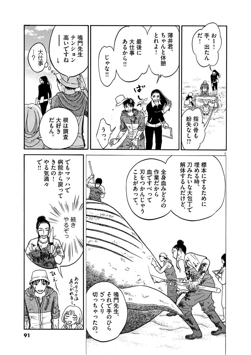 【へんなものみっけ!】34ページ目画像