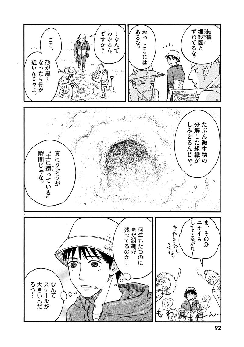 【へんなものみっけ!】35ページ目画像