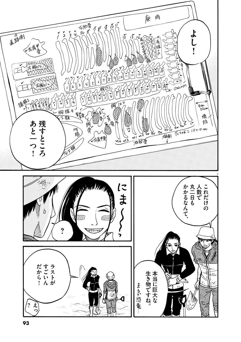 【へんなものみっけ!】36ページ目画像