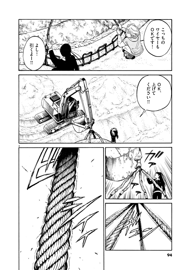 【へんなものみっけ!】37ページ目画像