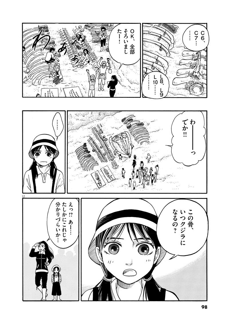 【へんなものみっけ!】41ページ目画像