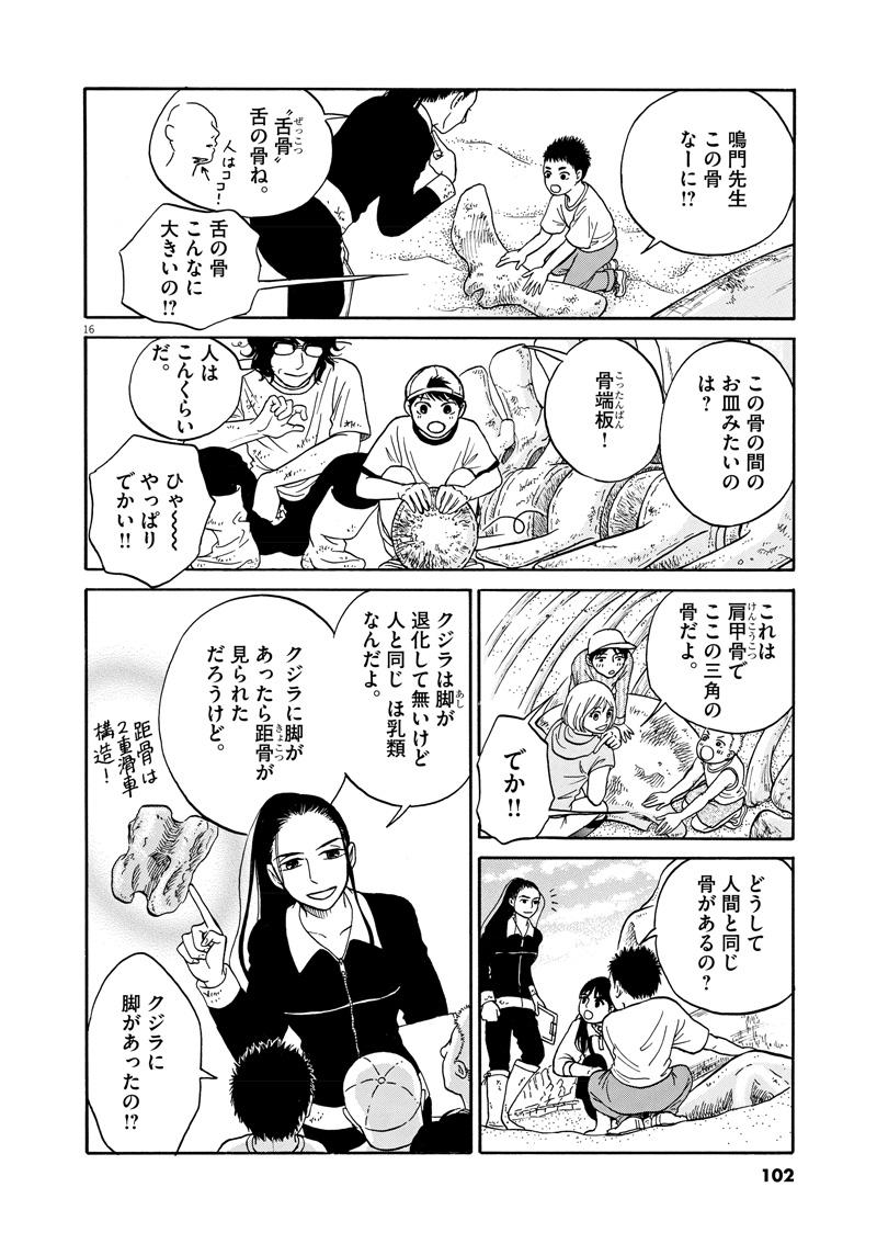 【へんなものみっけ!】45ページ目画像