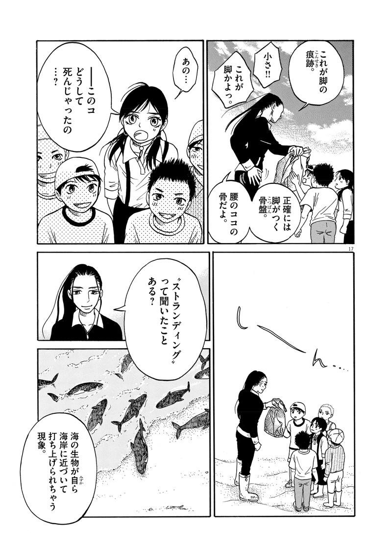 【へんなものみっけ!】46ページ目画像