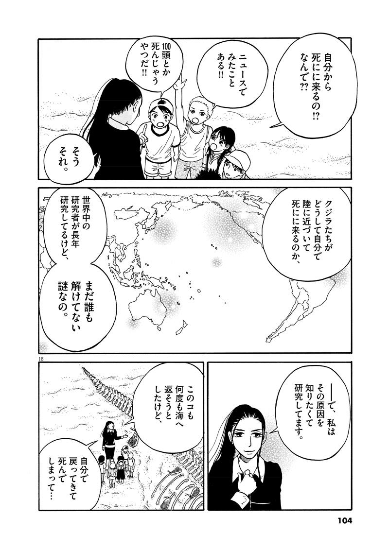 【へんなものみっけ!】47ページ目画像