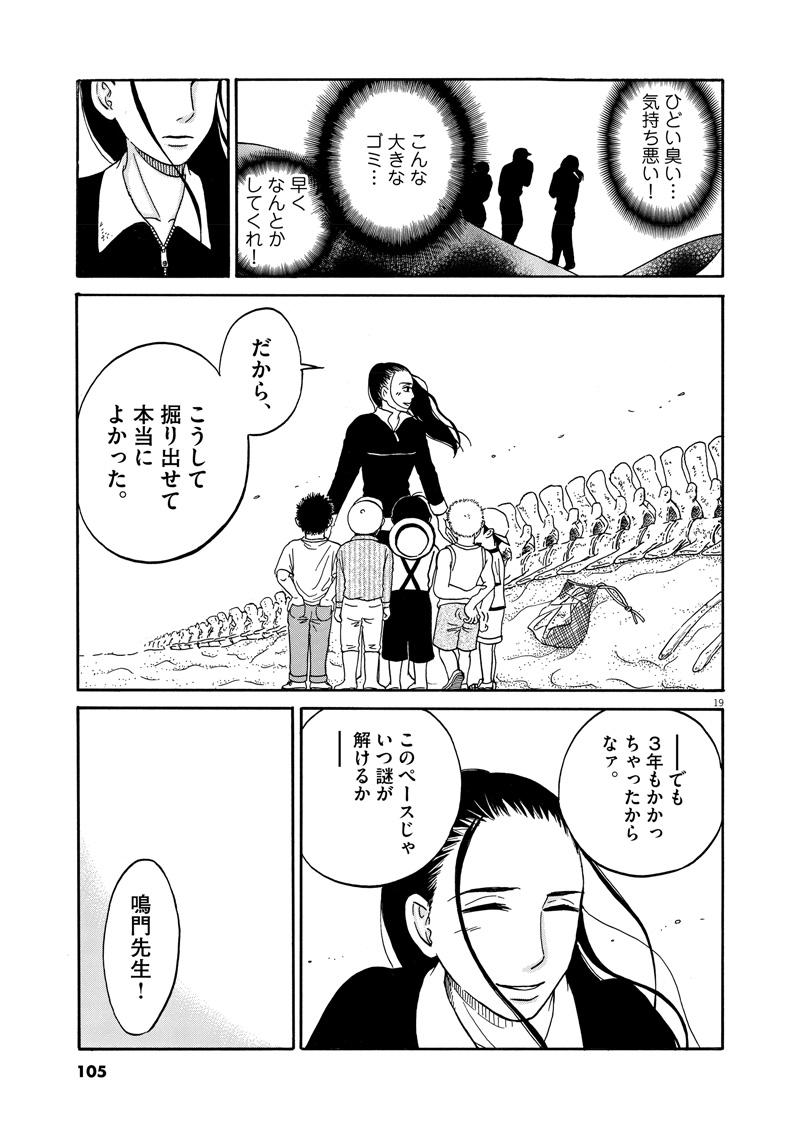 【へんなものみっけ!】48ページ目画像
