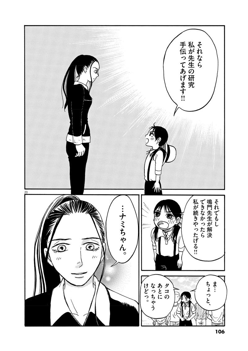 【へんなものみっけ!】49ページ目画像
