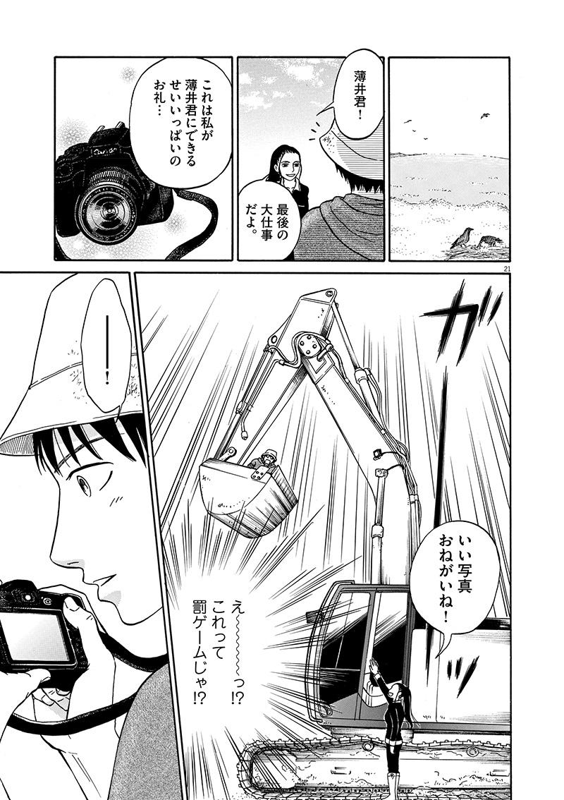 【へんなものみっけ!】50ページ目画像