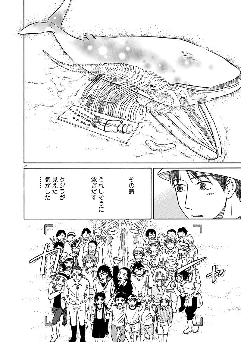 【へんなものみっけ!】51ページ目画像