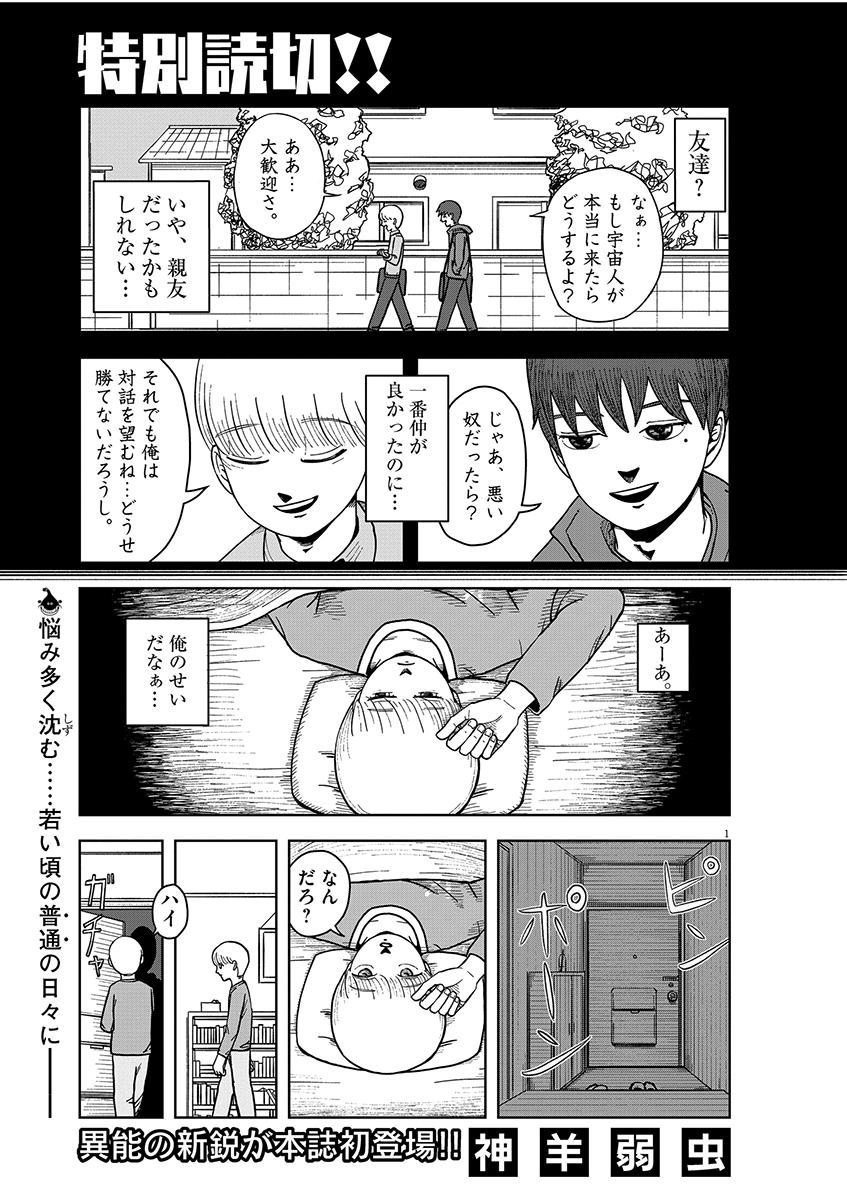 ほら。(読切/「ビッグコミック」2021年11号)1ページ目画像
