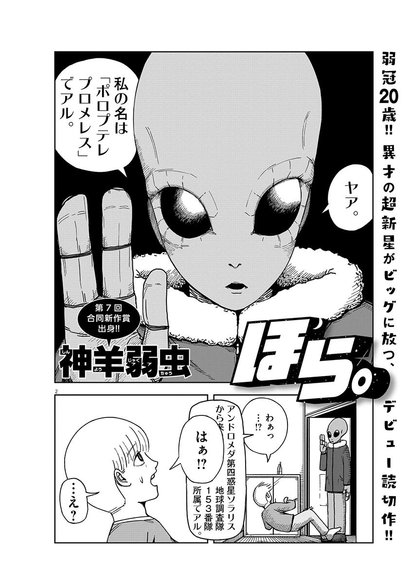ほら。(読切/「ビッグコミック」2021年11号)2ページ目画像