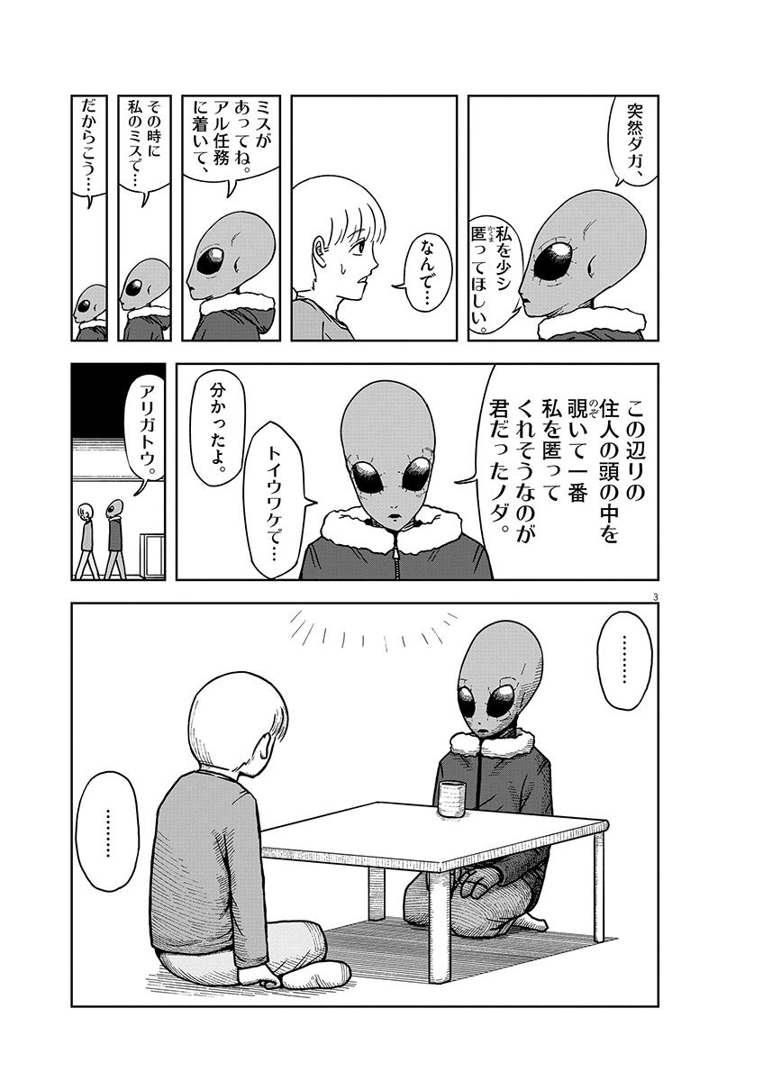 ほら。(読切/「ビッグコミック」2021年11号)3ページ目画像