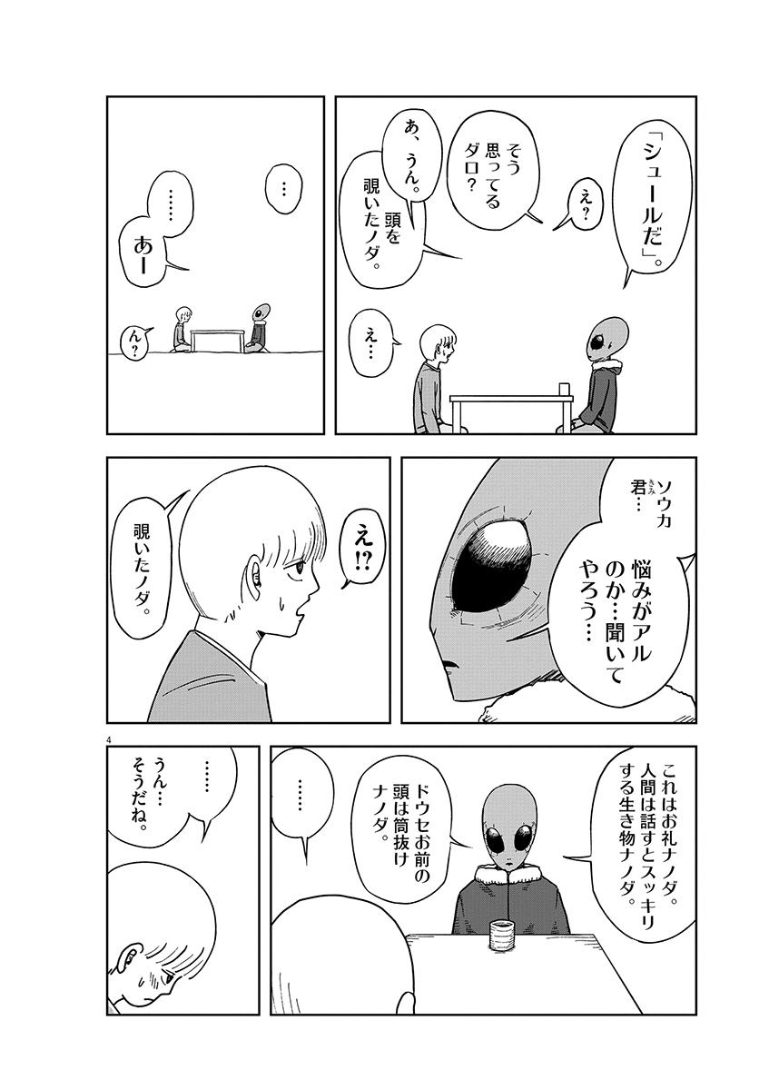 ほら。(読切/「ビッグコミック」2021年11号)4ページ目画像